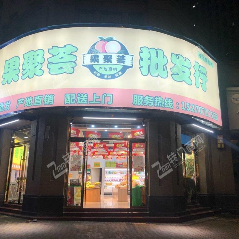中海十字路口转角处水果店转让